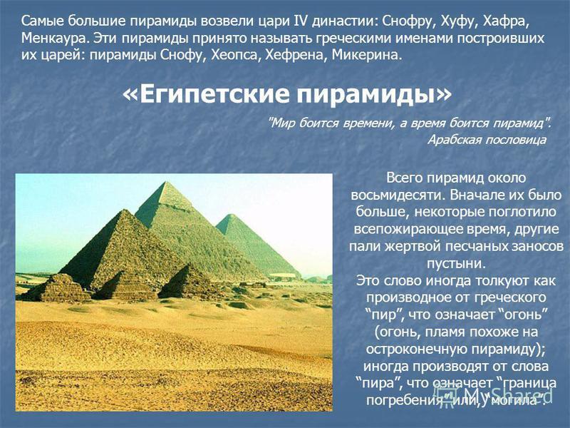 «Египетские пирамиды»