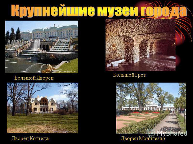 Большой Дворец Большой Грот Дворец Коттедж Дворец Монплезир