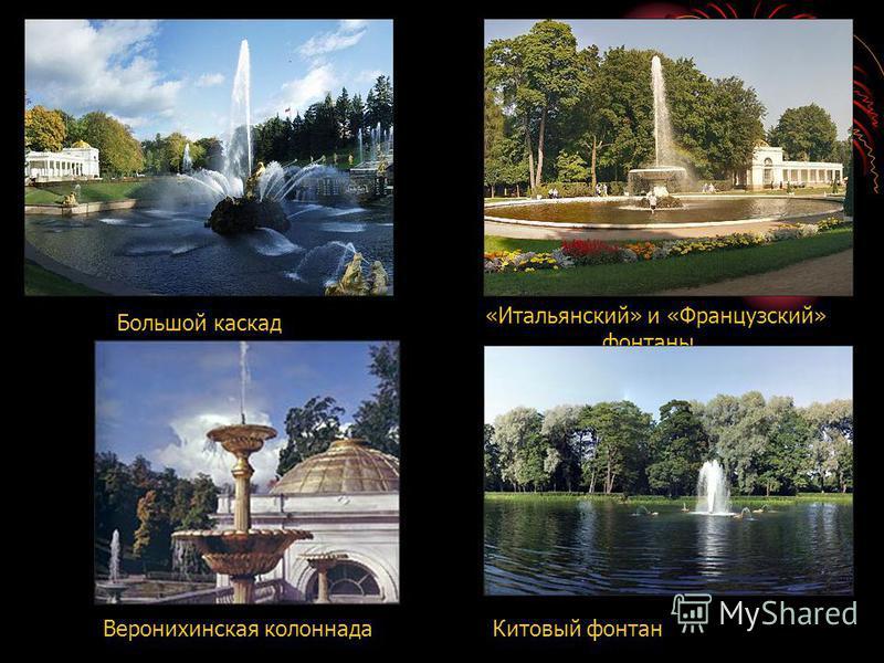 Большой каскад Веронихинская колоннада «Итальянский» и «Французский» фонтаны Китовый фонтан