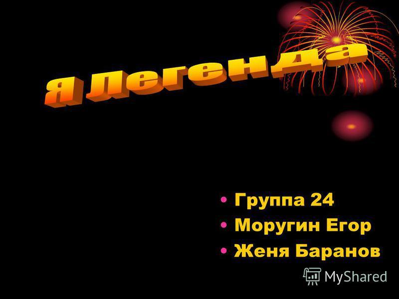 Группа 24 Моругин Егор Женя Баранов