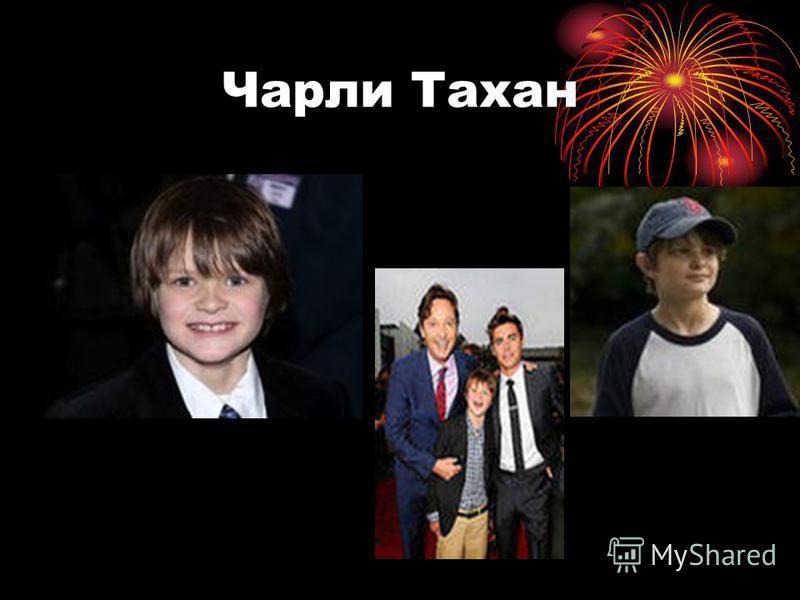 Чарли Тахан