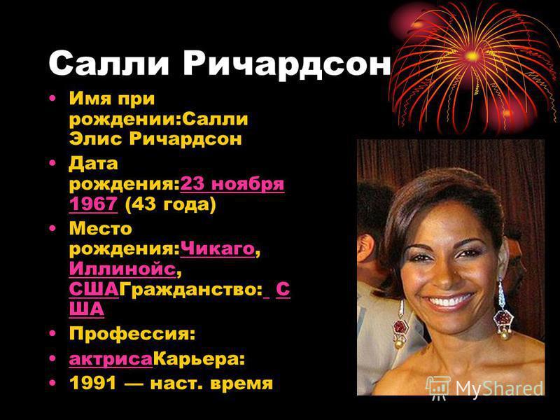 Салли Ричардсон Имя при рождении:Салли Элис Ричардсон Дата рождения:23 ноября 1967 (43 года)23 ноября 1967 Место рождения:Чикаго, Иллинойс, СШАГражданство: С ШАЧикаго Иллинойс США С ША Профессия: актриса Карьера:актриса 1991 наст. время