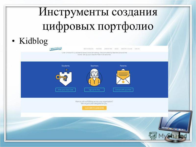 Инструменты создания цифровых портфолио Kidblog