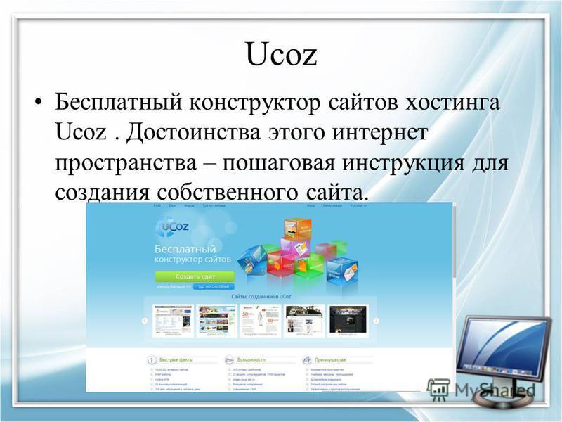 Ucoz Бесплатный конструктор сайтов хостинга Ucoz. Достоинства этого интернет пространства – пошаговая инструкция для создания собственного сайта.