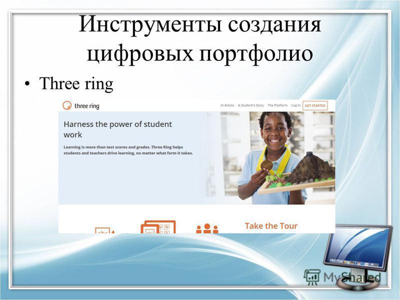 Инструменты создания цифровых портфолио Three ring