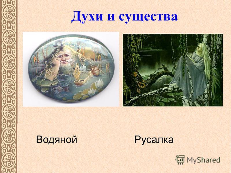 Духи и существа Водяной Русалка