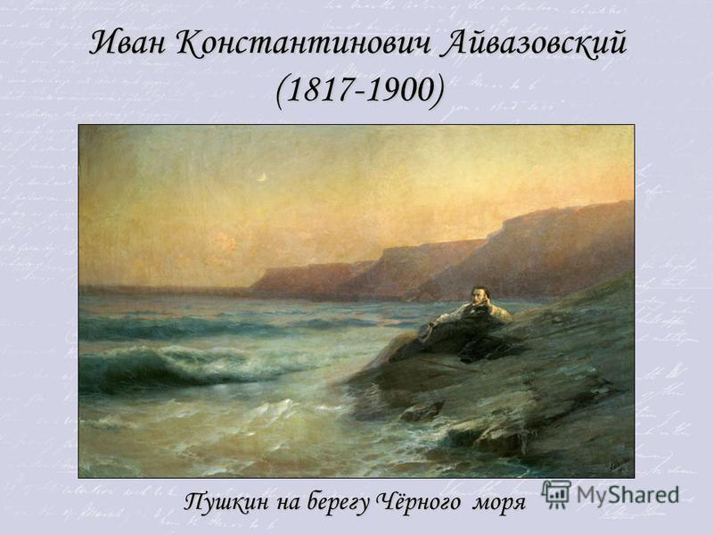 Иван Константинович Айвазовский (1817-1900) Пушкин на берегу Чёрного моря