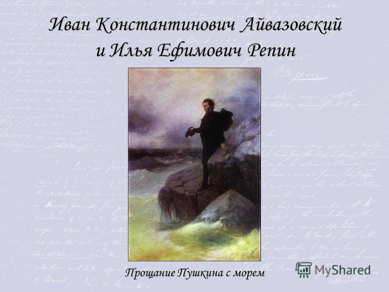 Иван Константинович Айвазовский и Илья Ефимович Репин Прощание Пушкина с морем