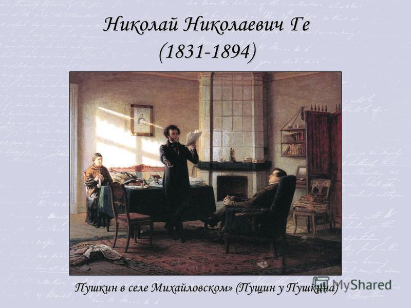 Николай Николаевич Ге (1831-1894) Пушкин в селе Михайловском» (Пущин у Пушкина)