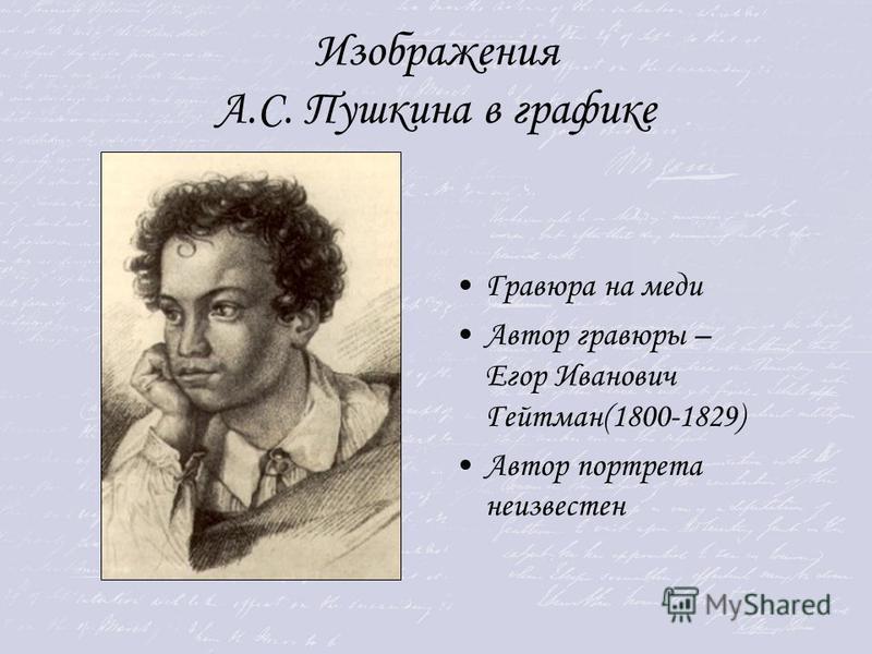 Гравюра на меди Автор гравюры – Егор Иванович Гейтман(1800-1829) Автор портрета неизвестен Изображения А.С. Пушкина в графике