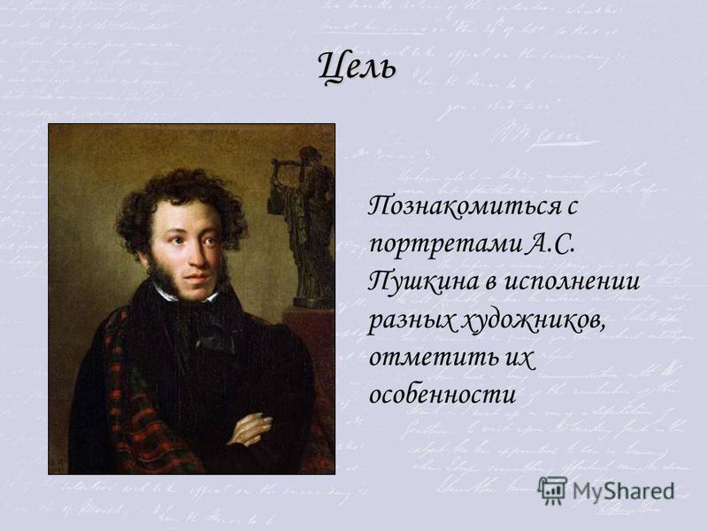 Цель Познакомиться с портретами А.С. Пушкина в исполнении разных художников, отметить их особенности