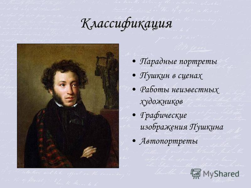 Классификация Парадные портреты Пушкин в сценах Работы неизвестных художников Графические изображения Пушкина Автопортреты