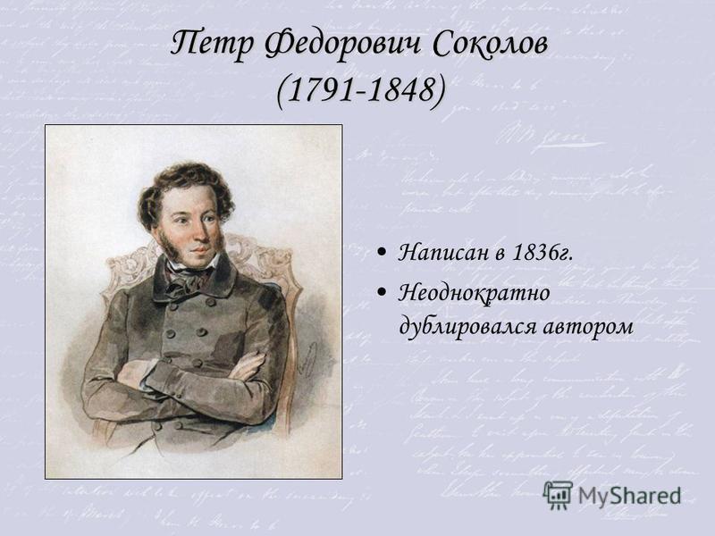 Петр Федорович Соколов (1791-1848) Написан в 1836 г. Неоднократно дублировался автором