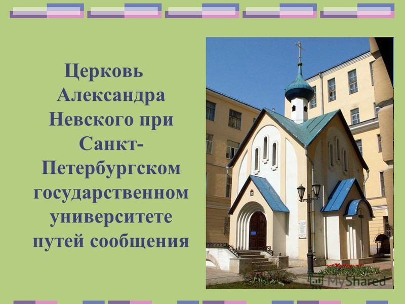 Церковь Александра Невского при Санкт- Петербургском государственном университете путей сообщения