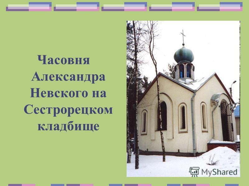 Часовня Александра Невского на Сестрорецком кладбище