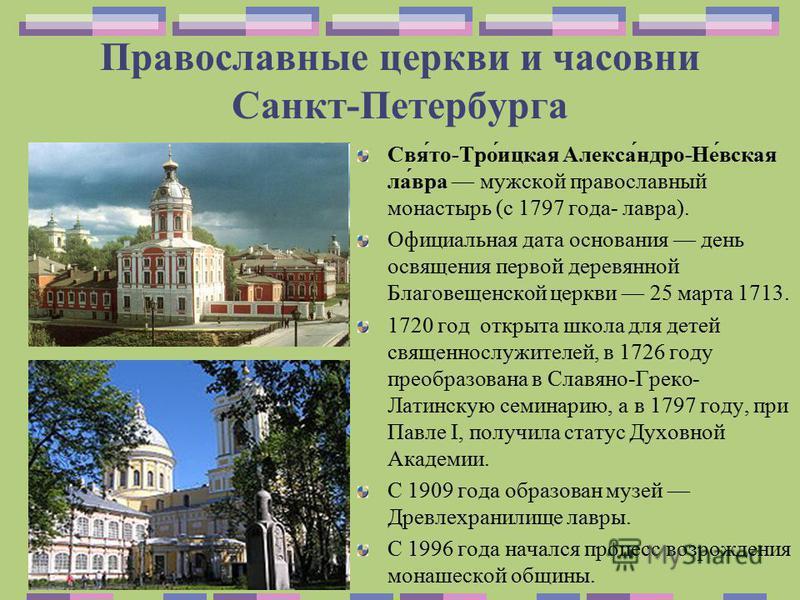 Православные церкви и часовни Санкт-Петербурга Свя́то-Тро́ицкая Алекса́ндро-Не́всякая ла́вра мужской православный монастырь (с 1797 года- лавра). Официальная дата основания день освящения первой деревянной Благовещенской церкви 25 марта 1713. 1720 го