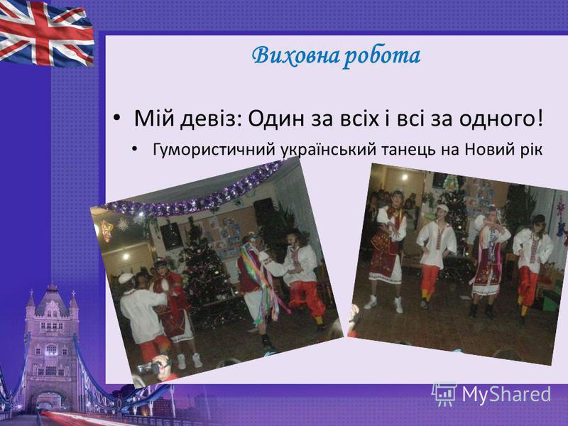 Виховна робота Мій девіз: Один за всіх і всі за одного! Гумористичний український танець на Новий рік