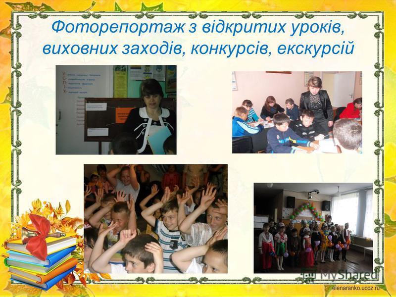 Фоторепортаж з відкритих уроків, виховних заходів, конкурсів, екскурсій