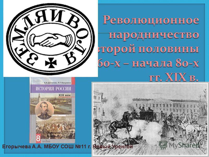 Егорычева А.А. МБОУ СОШ 11 г. Новый Уренгой
