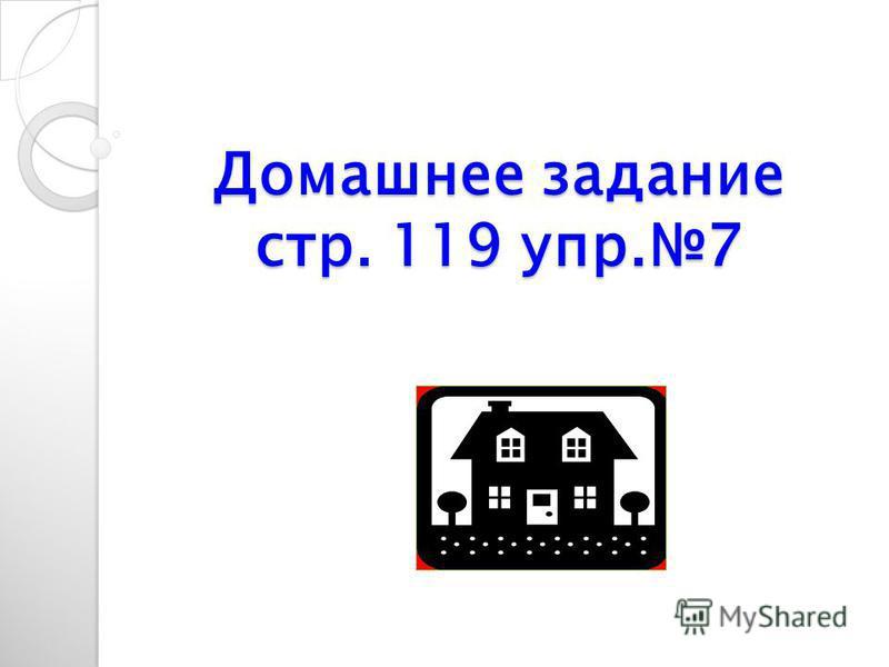 Домашнее задание стр. 119 упр.7