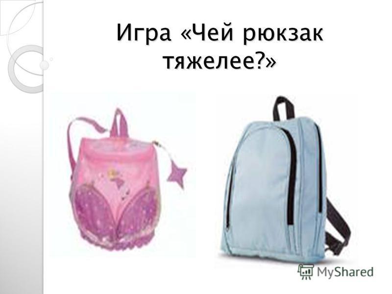 Игра «Чей рюкзак тяжелее?»