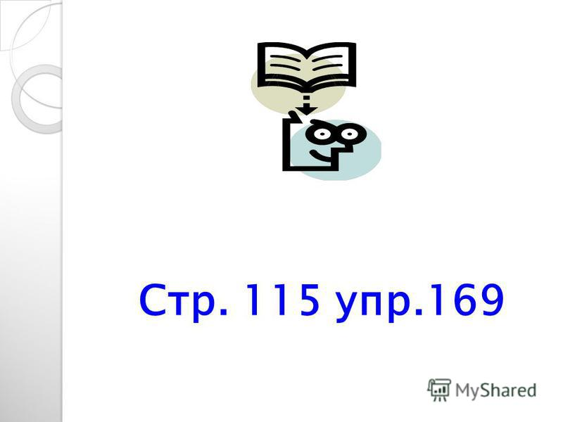 Стр. 115 упр.169
