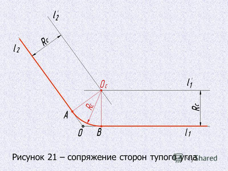 Рисунок 21 – сопряжение сторон тупого угла