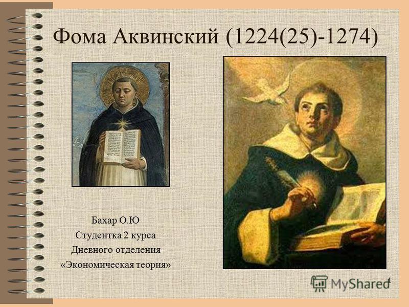 Фома Аквинский (1224(25)-1274) Бахар О.Ю Студентка 2 курса Дневного отделения «Экономическая теория» 1