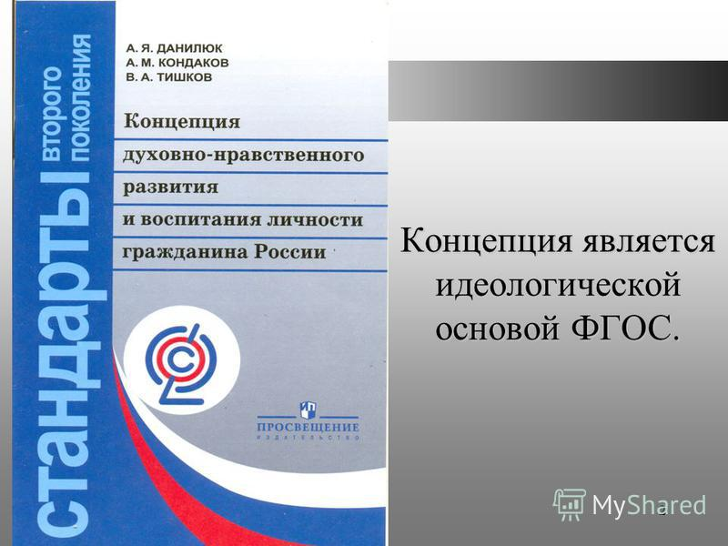 23.07.20152 Концепция является идеологической основой ФГОС.