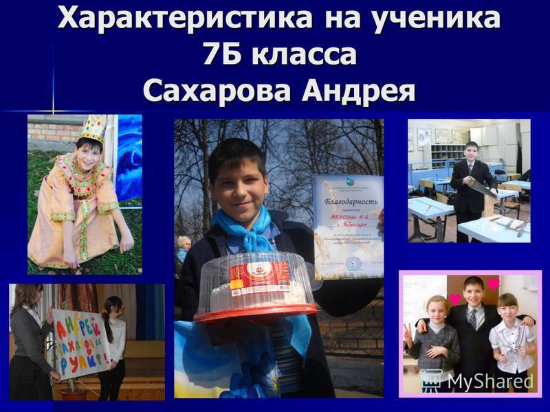 Характеристика на ученика 7Б класса Сахарова Андрея