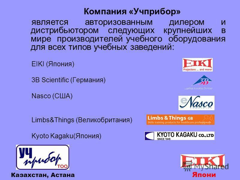 Компания «Учприбор» является авторизованным дилером и дистрибьютором следующих крупнейших в мире производителей учебного оборудования для всех типов учебных заведений: EIKI (Япония) 3B Scientific (Германия) Nasco (США) Limbs&Things (Великобритания) K