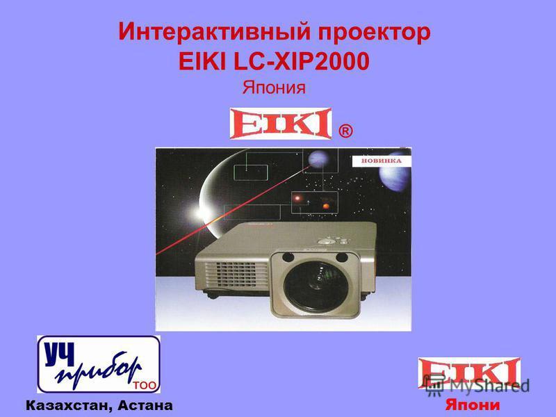 Интерактивный проектор EIKI LC-XIP2000 Япония ® Япони я Казахстан, Астана