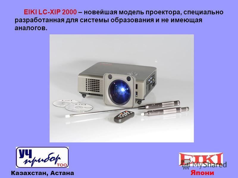 EIKI LC-XIP 2000 – новейшая модель проектора, специально разработанная для системы образования и не имеющая аналогов. Япони я Казахстан, Астана