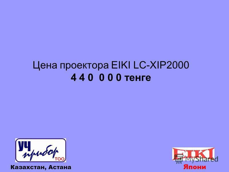 Япони я Цена проектора EIKI LC-XIP2000 4 4 0 0 0 0 тенге Япони я Казахстан, Астана