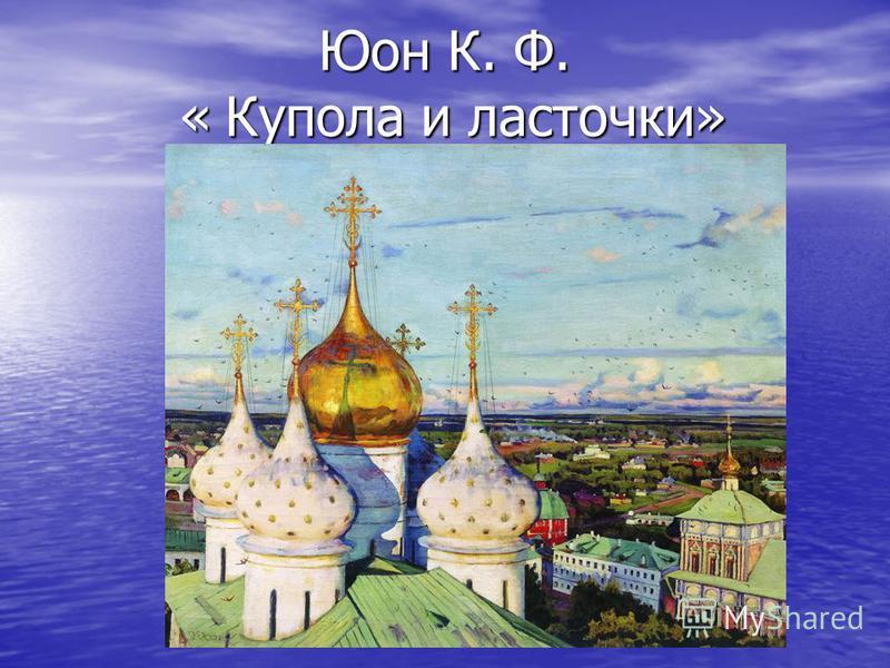Юон К. Ф. « Купола и ласточки»