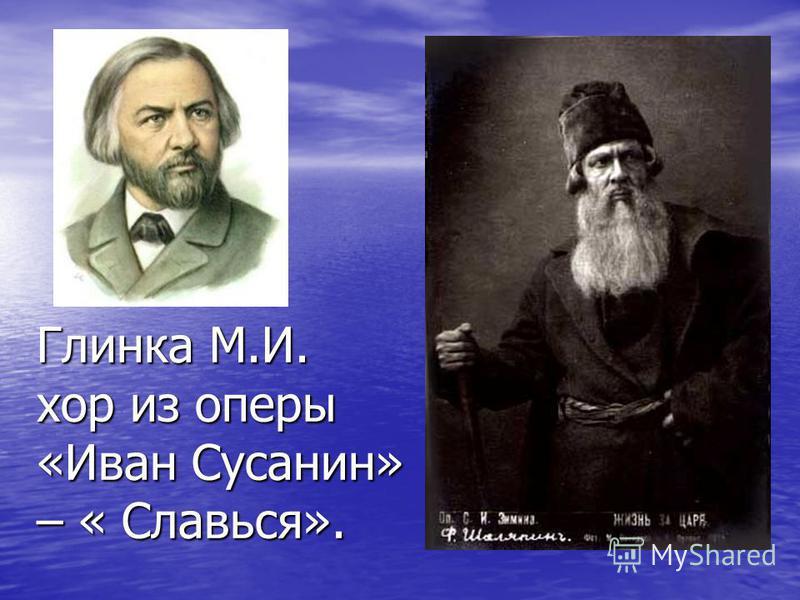 Глинка М.И. хор из оперы «Иван Сусанин» – « Славься».