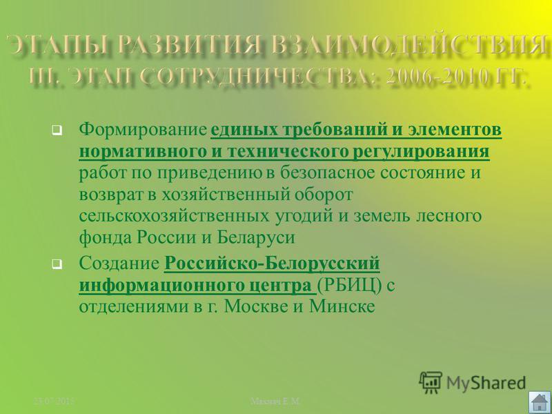 Составление Атласа современных и прогнозных аспектов последствий катастрофы на Чернобыльской АЭС ( АСПА ) Создание элементов системы мер адресной специализированной медицинской помощи гражданам России и Беларуси, пострадавшим вследствие чернобыльской