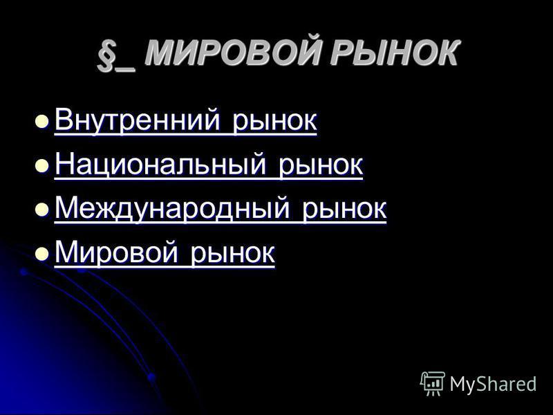 §_ МИРОВОЙ РЫНОК Внутренний рынок Внутренний рынок Национальный рынок Национальный рынок Международный рынок Международный рынок Мировой рынок Мировой рынок