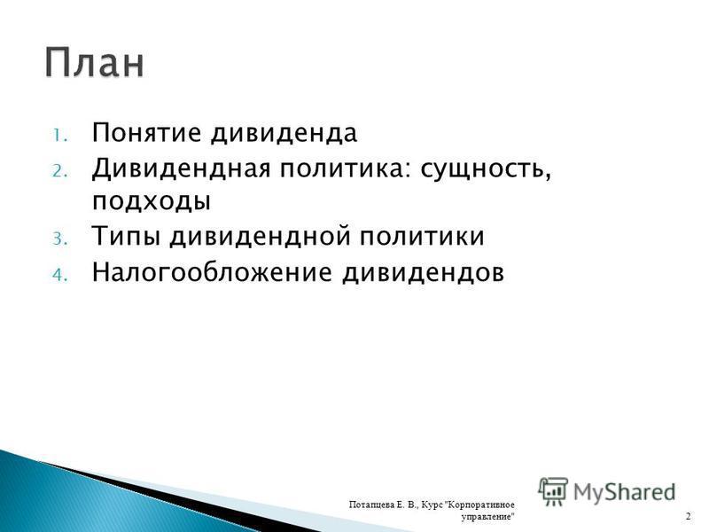 Дивидендная политика акционерного общества 1 Потапцева Е. В., Курс Корпоративное управление