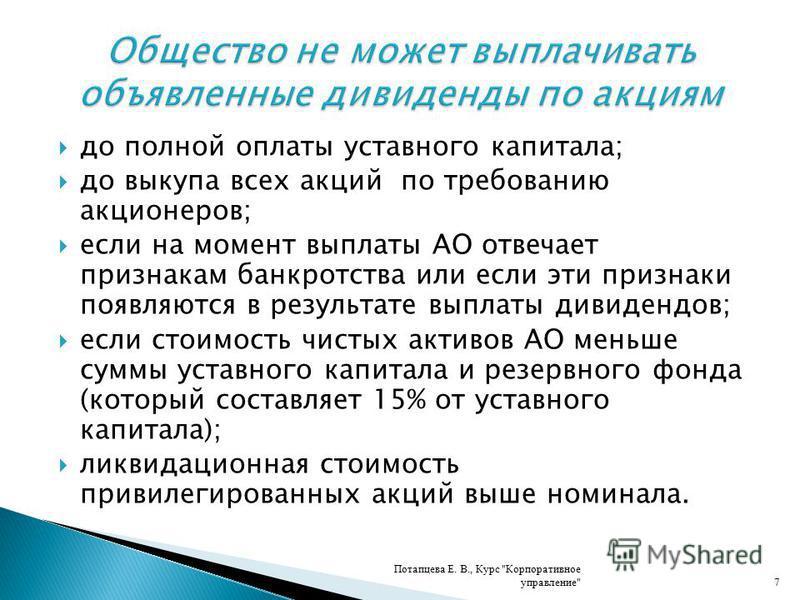 Акционерные общества вправе по итогам первого квартала, полугодия, девяти месяцев финансового года или по результатам финансового года принимать решения (объявлять) о выплате дивидендов по размещенным акциям. Порядок выплаты дивидендов в России регла
