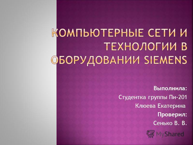 Выполнила: Студентка группы Пи-201 Клюева Екатерина Проверил: Сенько В. В.