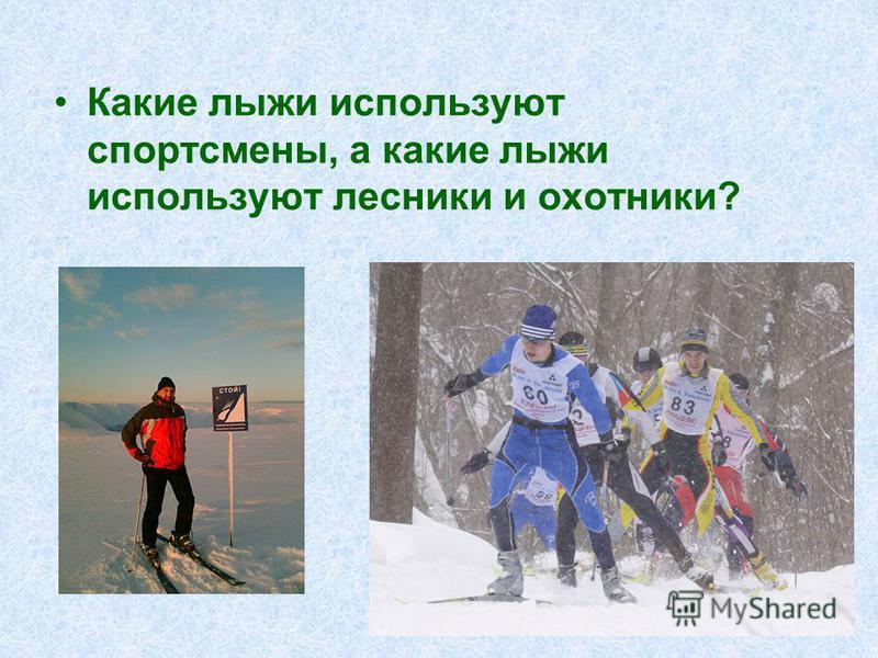 Какие лыжи используют спортсмены, а какие лыжи используют лесники и охотники?