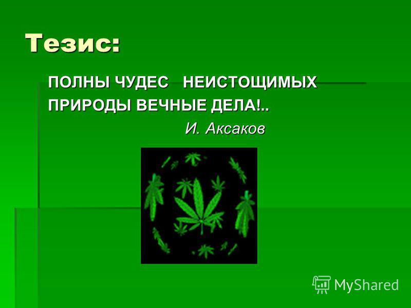 Тезис: ПОЛНЫ ЧУДЕС НЕИСТОЩИМЫХ ПРИРОДЫ ВЕЧНЫЕ ДЕЛА!.. И. Аксаков И. Аксаков