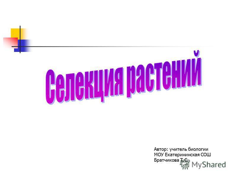 Автор: учитель биологии МОУ Екатерининская СОШ Братчикова Т.С.