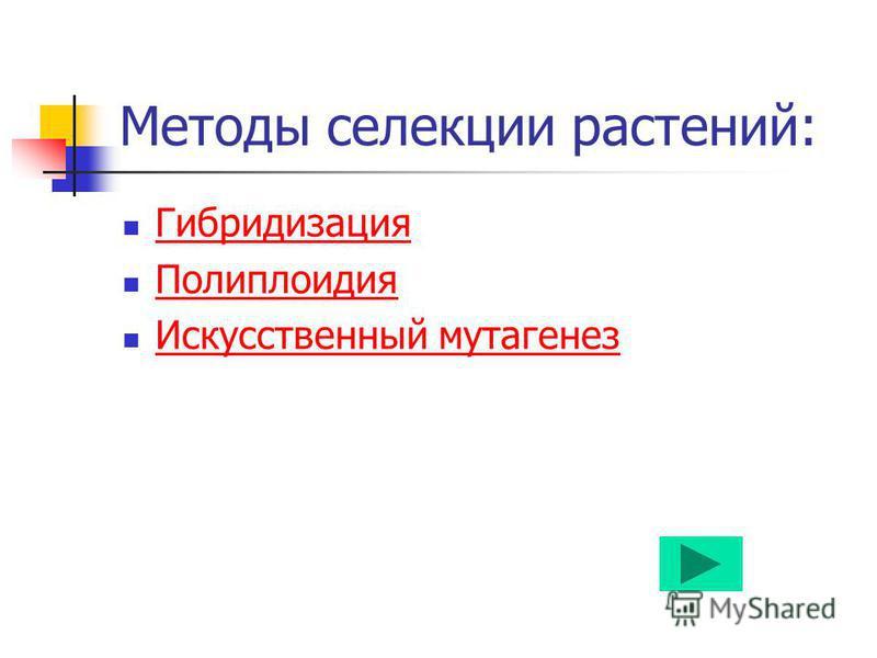 Методы селекции растений: Гибридизация Полиплоидия Искусственный мутагенез