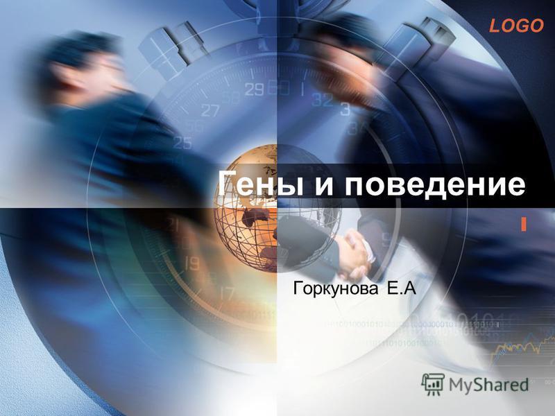 LOGO Гены и поведение Горкунова Е.А