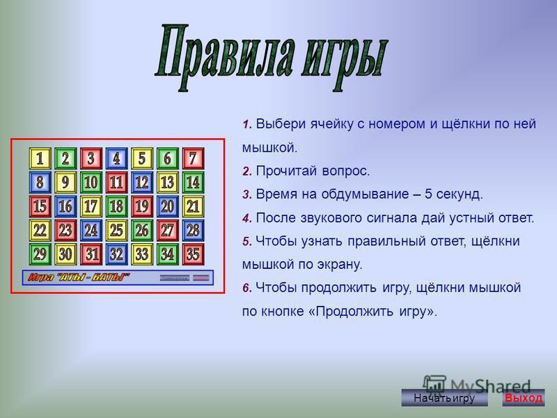 Правила игры 7-8 класс