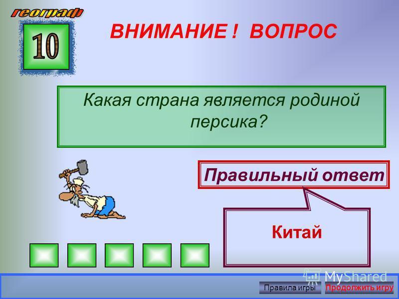 ВНИМАНИЕ ! ВОПРОС Из Монголии в Японию завозят продукт, который предотвращает атеросклероз и преждевременное старение. Это? Правильный ответ Конина Правила игры Продолжить игру