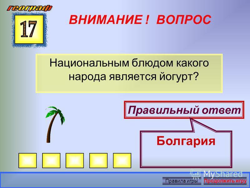 ВНИМАНИЕ ! ВОПРОС Какая национальная кухня лидирует по количеству вкусных блюд из картофеля? Правильный ответ Белорусская Правила игры Продолжить игру