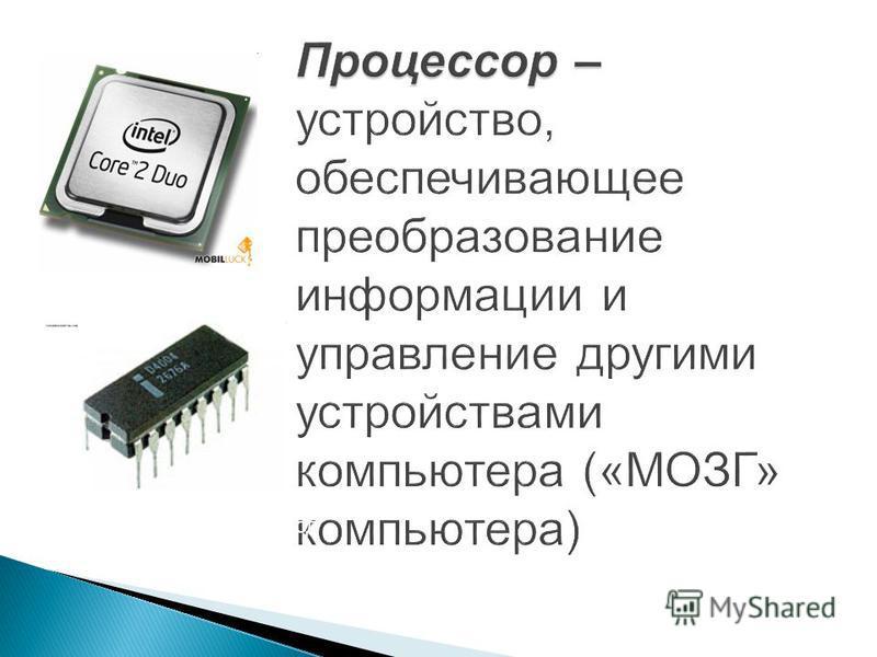 Автор: Доронина Екатерина Валерьевна, МКОУ СОШ 1, Г. Коркино 1 процессор Intel 1971 год